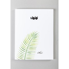 Notebook tropical English