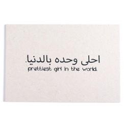 Card The Prettiest Girl