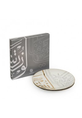 "10.5"" Dinner Plate designed with Classical Thuluth Arabic Script"
