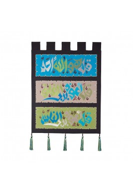 Trio Wall Display Hanger Al-Mu'awwidhat