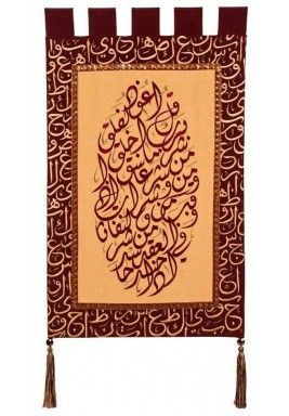 Surah Al-Falaq wall hanger with calligraphy frame