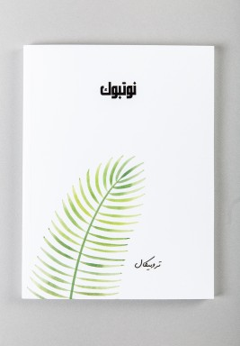 White Tropical Print Notebook - Arabic