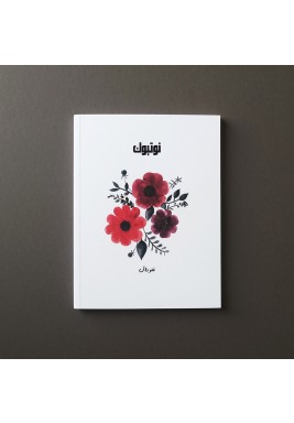 White English Floral Notebook