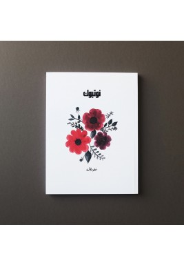 White Arabic Floral Notebook