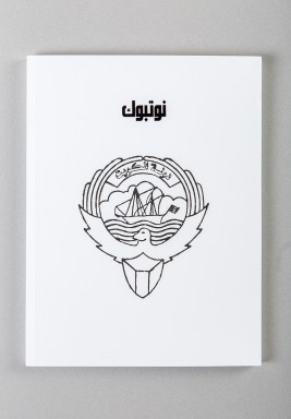 White Kuwait Logo Notebook - English