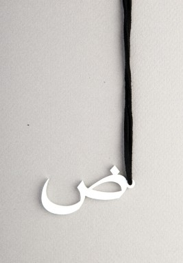 Black & White Dhad Hanger