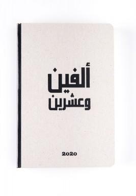 2020 Planner A5