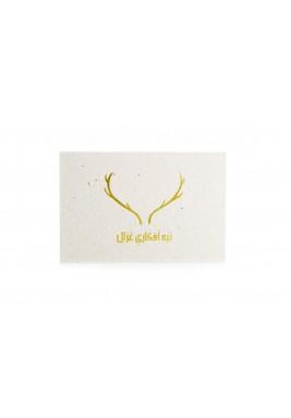 Card  تَيَّه أفكاري غزال