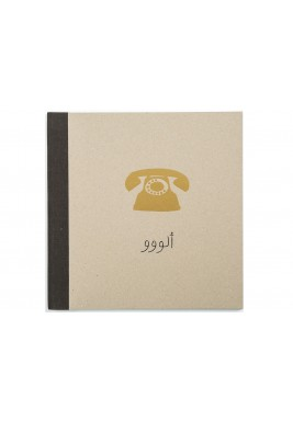 Aloo Notebook