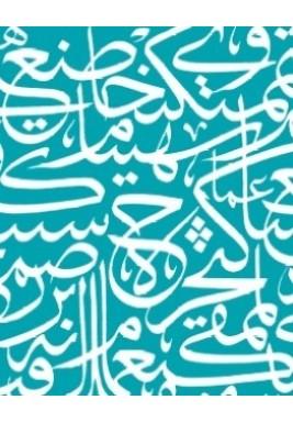 طقم من 12 مفرش سفرة ورقي بنقش الخط العربي الأصيل لون فيروزي
