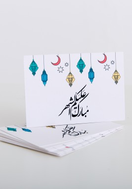 مبارك عليكم الشهر - 50 بطاقة