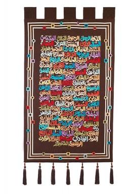 علاقة جدار مطرزة بأسماء الله الحسنى ال99