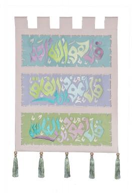 علاقة جدار بثلاث طبقات مخطوط بها الثلاثة معوذات من القرآن الكريم
