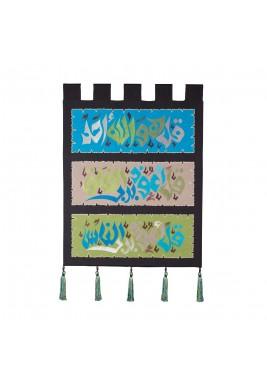 معلقة جدار بألوان الباستل للمعوذات