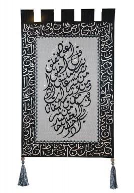 معلقة جدار سورة الفلق بإطار مطرز