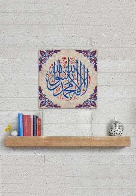 """لوحة كانفس فنية بطباعة """"لا إله إلا الله"""" تصميم نيهاد ندام"""