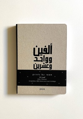 دفتر 2021 كلاسيكي A5