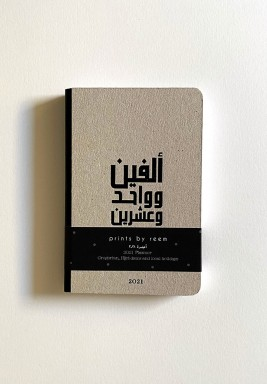 دفتر 2021 كلاسيكي بحجم الجيب