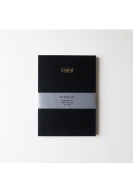 دفتر أسود - إنجليزي