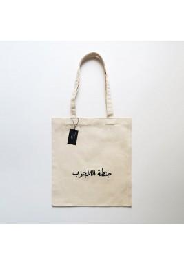 """حقيبة نمط كيس تسوق بطبعة """"جنطة اللابتوب"""""""