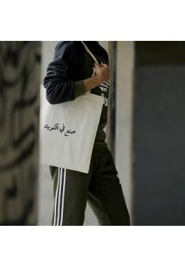 """حقيبة نمط كيس تسوق بطبعة """"صنع في الكويت"""""""