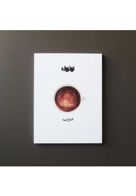 """دفتر """"أحتاج قهوة"""" - عربي"""