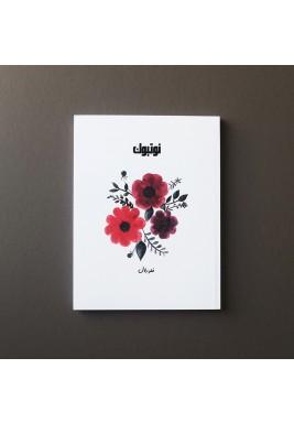 دفتر أبيض عربي بطبعات ورد