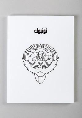 دفتر بشعار دولة الكويت - عربي