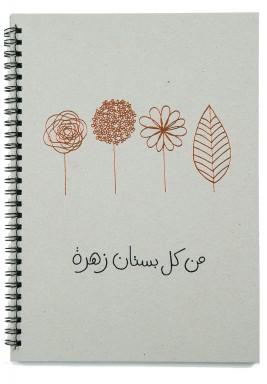 كراس مزين بأزهار وعبارة من كل بستان زهر