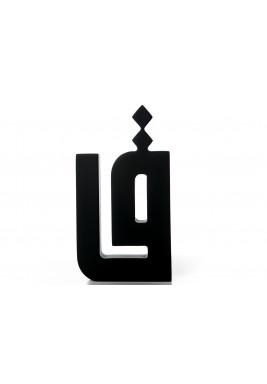 مجسم حرف القاف أسود خشبي