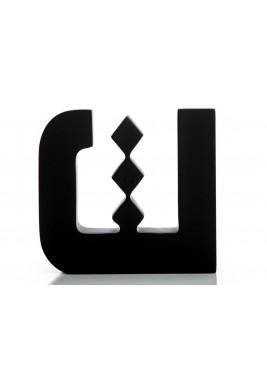 مجسم حرف ثاء خشبي أسود