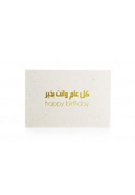 بطاقة معايدة أبيض وذهبي