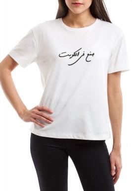 """بلوزة """"صنع في الكويت"""" البيضاء"""