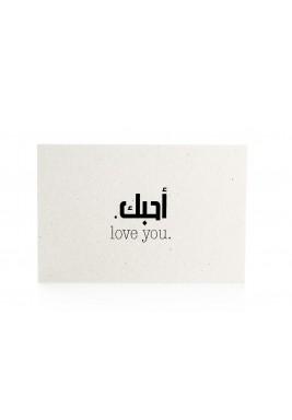 """بطاقة """"أحبك"""" بالأسود والأبيض"""