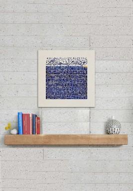 لوحة كانفس فنية آية الكرسي تصميم نيهاد ندام