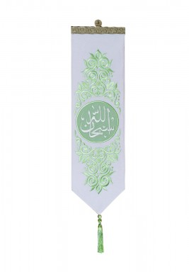 """علاقة جدار رفيعة منقوش بها """"سبحان الله"""" بفن الخط العربي الأصيل"""
